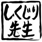 梶つよし(ムーディ勝山の元相方)の現在は?結婚・事故・年収に画像とwiki風プロフ~しくじり先生に出演~