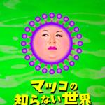 放送結果:加藤奈緒は闇が深くてヤバイ?狂気とかわいさが両立!感激涙や年齢・大学も紹介【マツコの知らない世界】