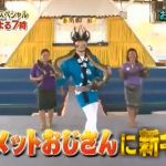 ヘルメットおじさん新キャラはニシキヘビでPPAP(画像)?シャッフルSPでお祭り男内村が踊る【イッテQ】