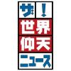 超アニメオタクのキスマイ宮田はガチ本物?名言や好きな声優歌手や惚れたキャラは何?【世界仰天ニュース】