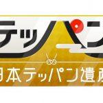5月30日【日本テッパン遺産】面白人の名前や話内容や場所・金銀評価も紹介!バス・川・時代劇・販売員・ガイドショー活躍