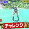 【ロンハー結果画像】アキラ100%チャレンジで高所恐怖症でジャンプと縄跳びダブルダッチのコラボが神業だった!