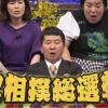 【結果】力士親方大相撲総選挙ランキング順位で1位や神7・ベスト30は誰?若貴や大鵬千代の富士?稀勢の里や白鵬・宇良