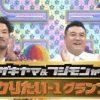 マヂカルラブリー村上と野田クリスタルの天然変な動きネタ動画やwikiは?ピンク服が春日っぽい?【パクりたい1GP】