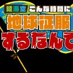 【地球征服】バイキング西村が新アースでどこへ?豪華客船アースはREINAが船長陥落で操舵室へ日本初潜入!
