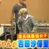吉田沙保里と浜口京子がおばあちゃん姿に!レスリングドッキリでイケメン男が餌食に(画像)【モニタリング】