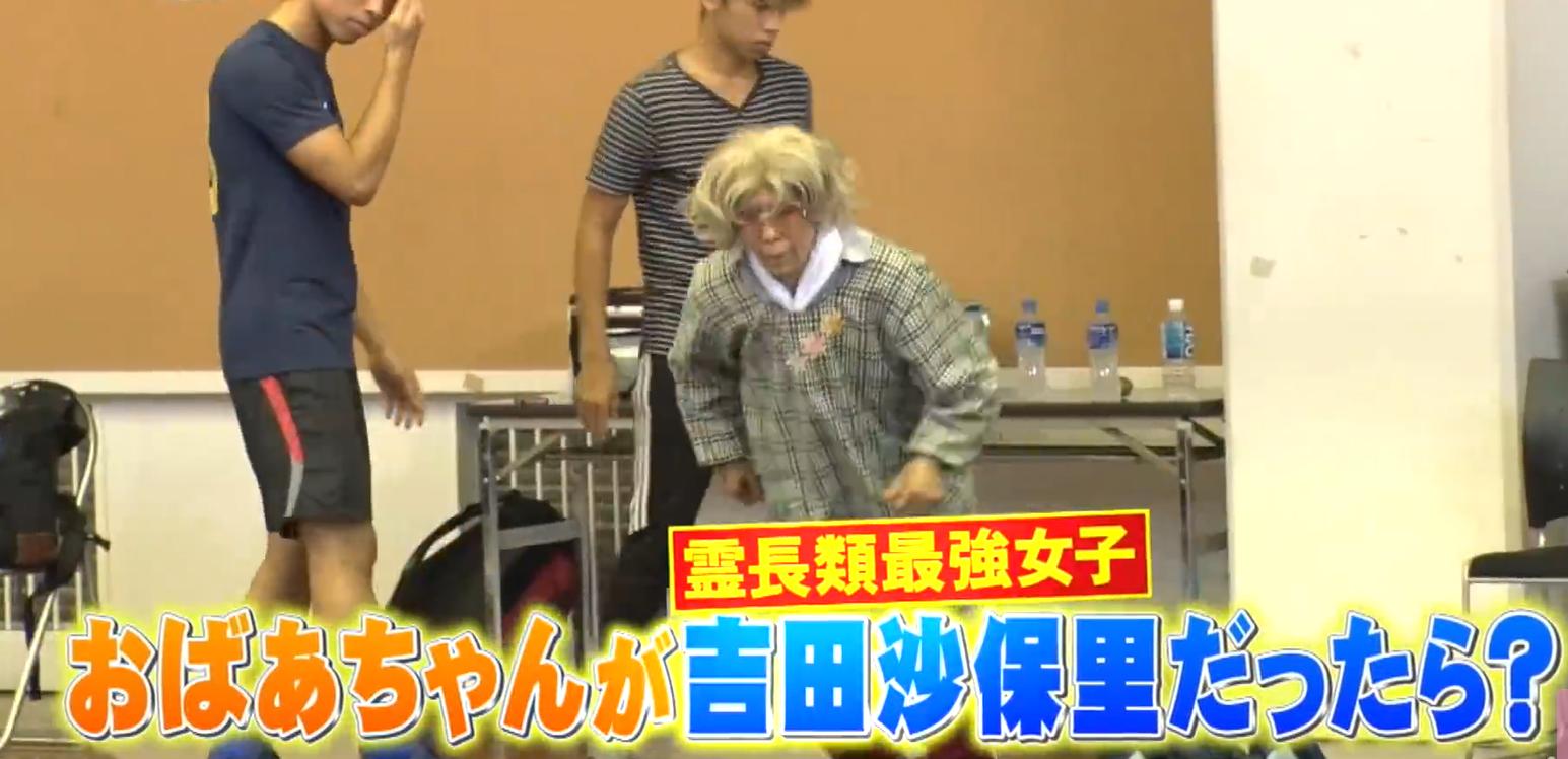 吉田沙保里と浜口京子がおばあちゃん姿に!レスリングドッキリで ...