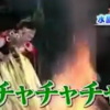 【イッテQ】チャンカワイがファイアケチャダンスに挑戦!本場動画は?インドネシアバリで火の踊りであぶられる