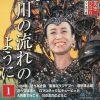 日本の名曲ランキング総合結果1位は「川の流れのように」に!各年代順位と曲や歌手も紹介【中居正広のミになる図書館】