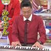 【ロンハー】急上昇芸人の悩み・能なし・悲しそうランキング番付ワースト結果と各順位や特技を紹介~みやぞんピアノがスゴイ